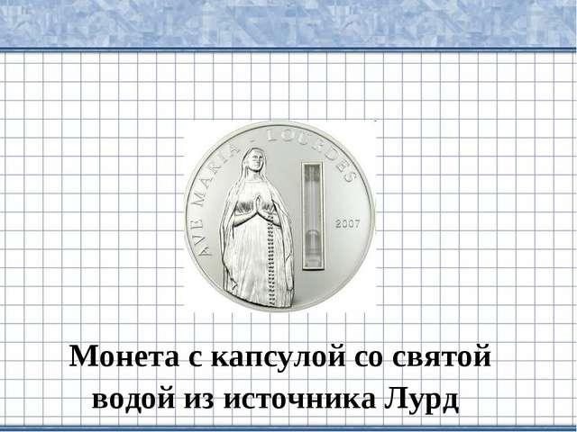 Монета с капсулой со святой водой из источника Лурд