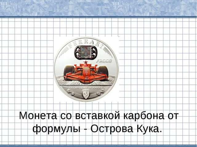 Монета со вставкой карбона от формулы - Острова Кука.