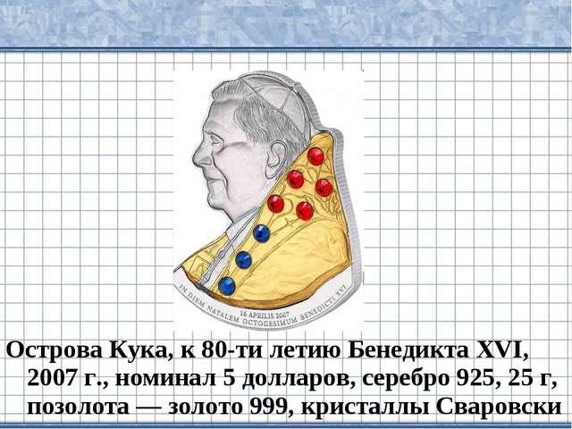 Острова Кука, к 80-ти летию Бенедикта XVI, 2007 г., номинал 5 долларов, сереб...