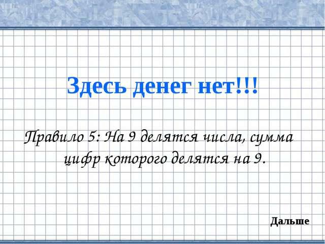 Здесь денег нет!!! Правило 5: На 9 делятся числа, сумма цифр которого делятся...