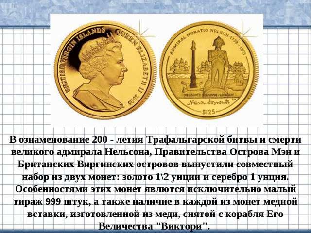 В ознаменование 200 - летия Трафальгарской битвы и смерти великого адмирала Н...
