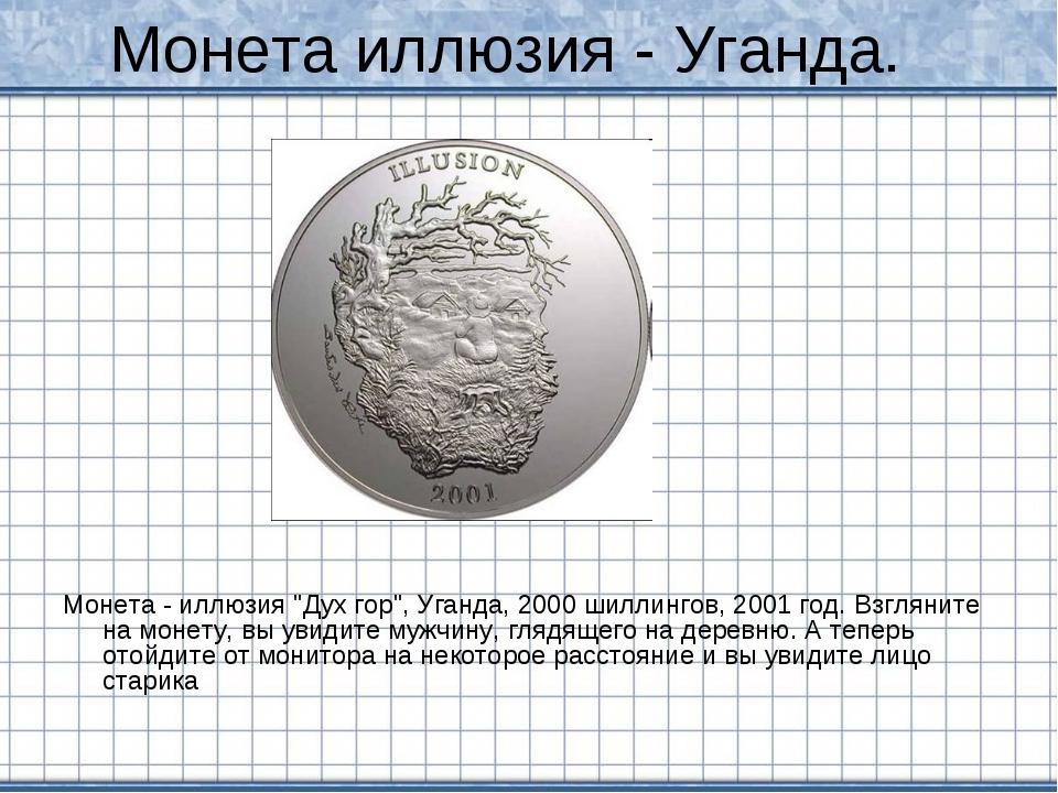 """Монета иллюзия - Уганда. Монета - иллюзия """"Дух гор"""", Уганда, 2000 шиллингов,..."""
