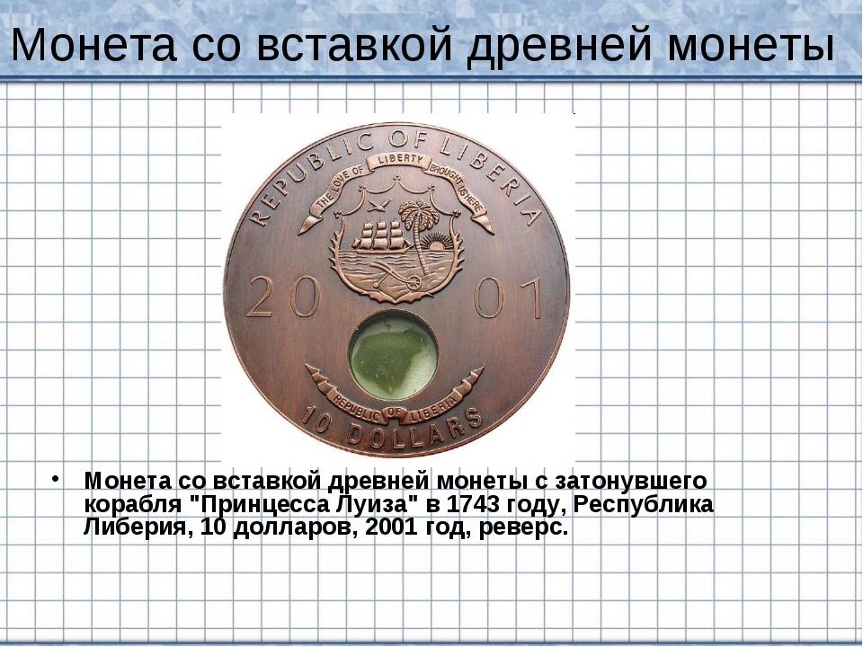 Монета со вставкой древней монеты Монета со вставкой древней монеты с затонув...