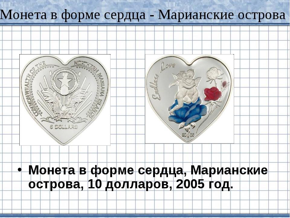 Монета в форме сердца - Марианские острова Монета в форме сердца, Марианские...