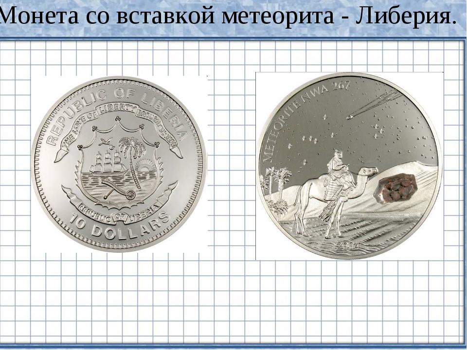 Монета со вставкой метеорита - Либерия.