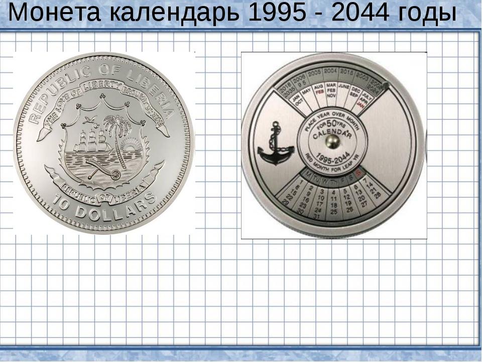 Монета календарь 1995 - 2044 годы