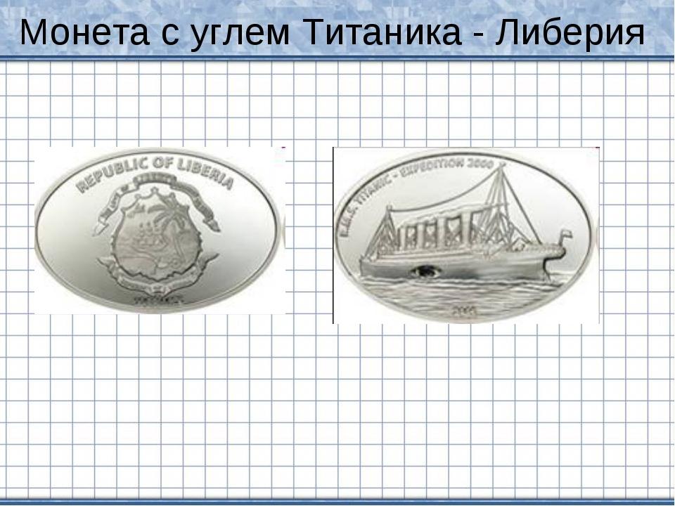 Монета с углем Титаника - Либерия