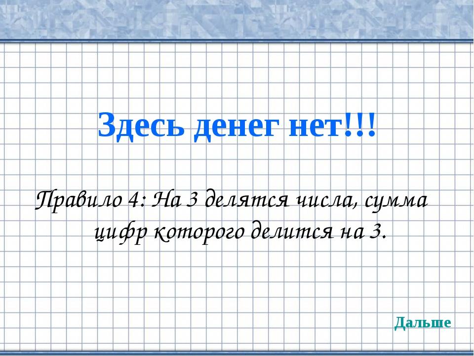 Здесь денег нет!!! Правило 4: На 3 делятся числа, сумма цифр которого делится...