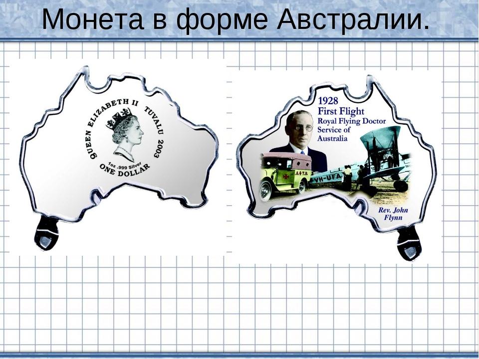 Монета в форме Австралии.