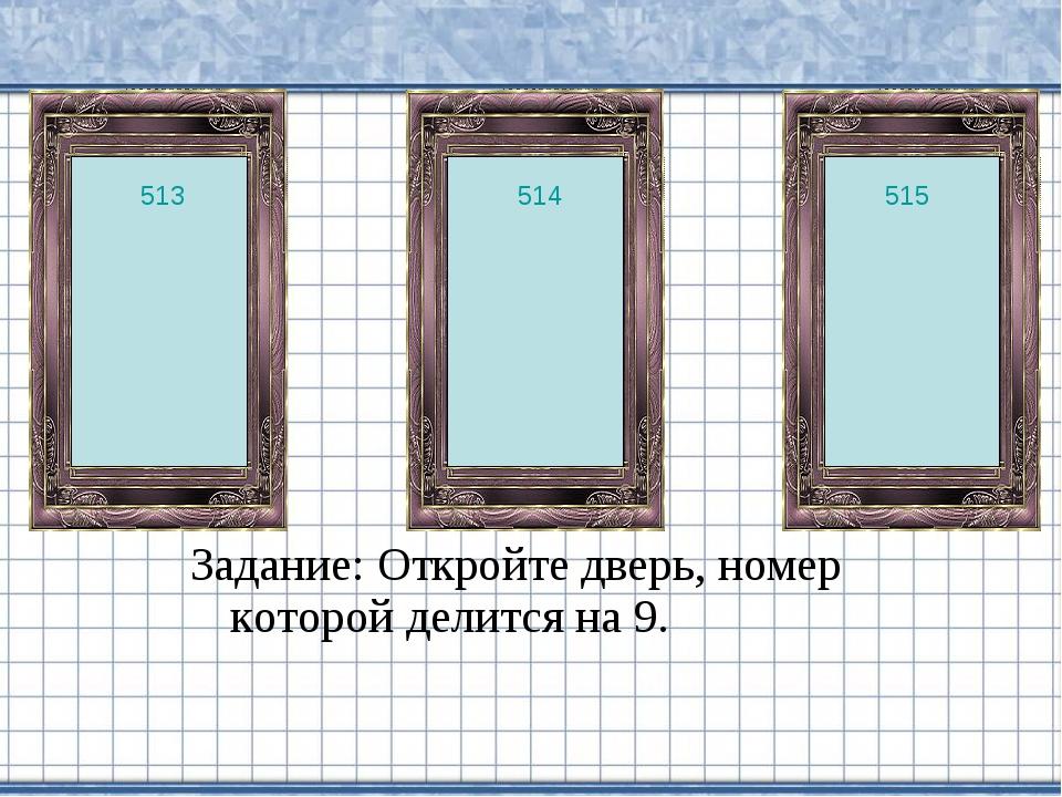 Задание: Откройте дверь, номер которой делится на 9. 513 514 515