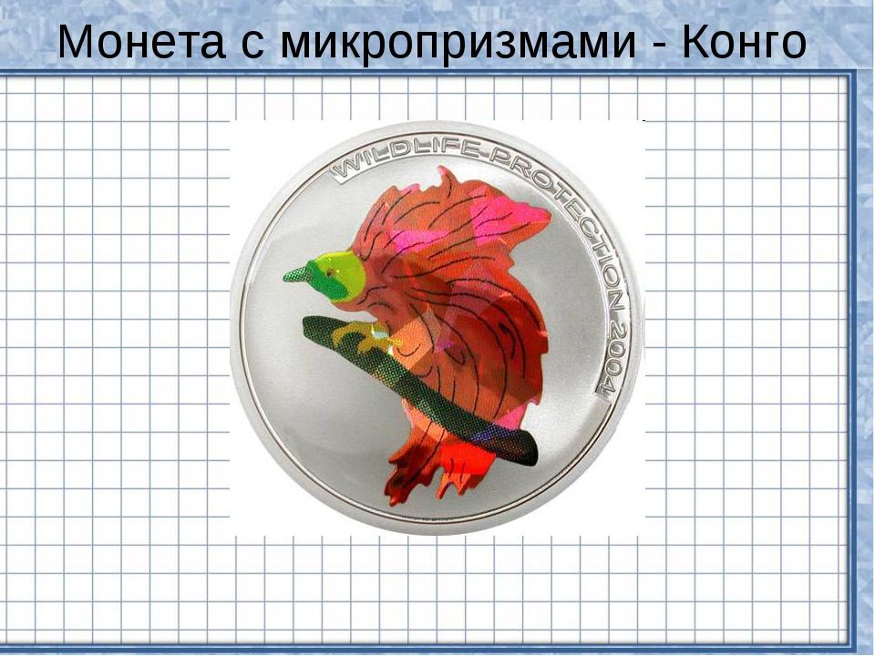 Монета с микропризмами - Конго