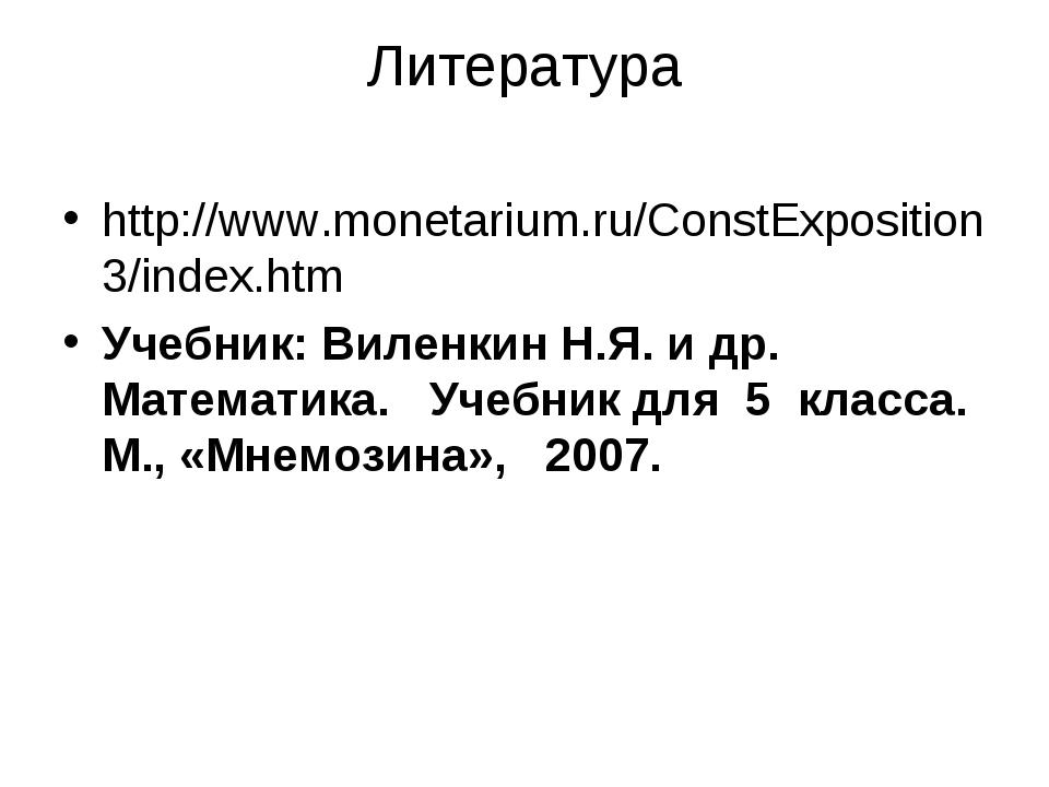 Литература http://www.monetarium.ru/ConstExposition3/index.htm Учебник: Вилен...