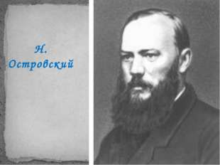 Н. Островский