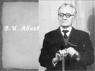 В.И. Абаев