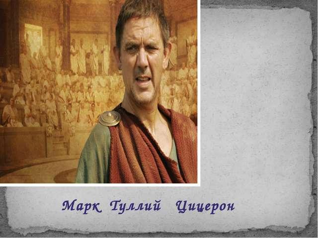 Марк Туллий Цицерон