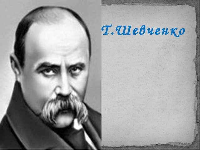 Т.Шевченко