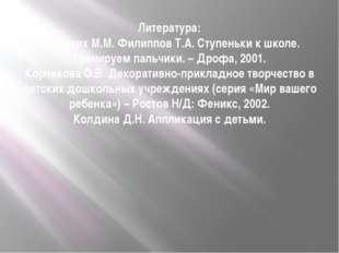 Литература: Безруких М.М. Филиппов Т.А. Ступеньки к школе. Тренируем пальчики