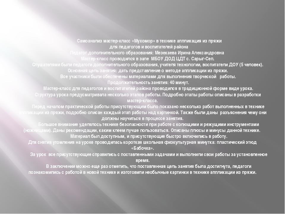 Самоанализ мастер-класс «Мухомор» в технике аппликация из пряжи для педагог...
