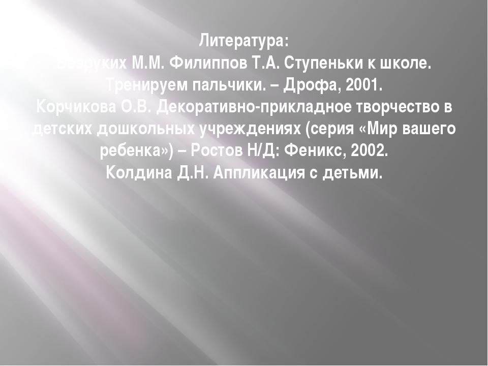 Литература: Безруких М.М. Филиппов Т.А. Ступеньки к школе. Тренируем пальчики...