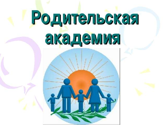 Родительская академия