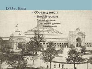 1873 г. Вена