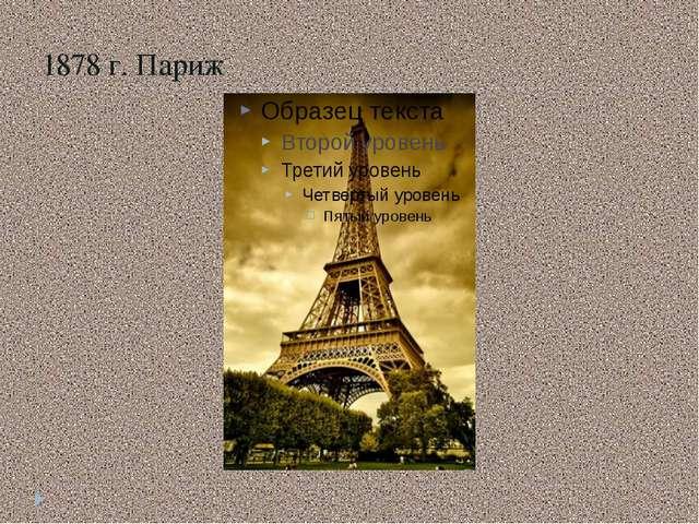 1878 г. Париж