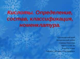 КЛАССИФИКАЦИЯ КИСЛОТ. кислоты 2 1 3 одноосновные HCl HNO3 двух- основные H2S
