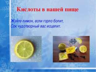 Кислоты в нашей пище Жуйте лимон, если горло болит, Сок чудотворный вас исцел
