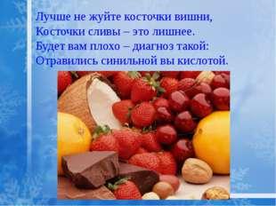 Лучше не жуйте косточки вишни, Косточки сливы – это лишнее. Будет вам плохо –