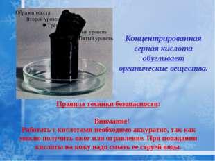 Концентрированная серная кислота обугливает органические вещества. Правила те