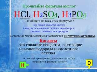 Прочитайте формулы кислот. HCl, H2SO4, H3PO4 Кислоты – это сложные вещества,