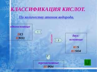 Выполнение задания Выясните и запишите, на каком признаке основывается каждая