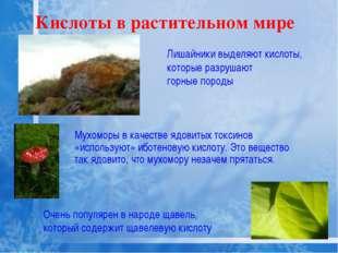 Кислоты в растительном мире Мухоморы в качестве ядовитых токсинов «используют