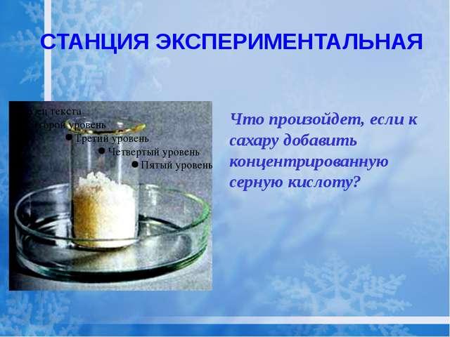 Что произойдет, если к сахару добавить концентрированную серную кислоту? СТАН...
