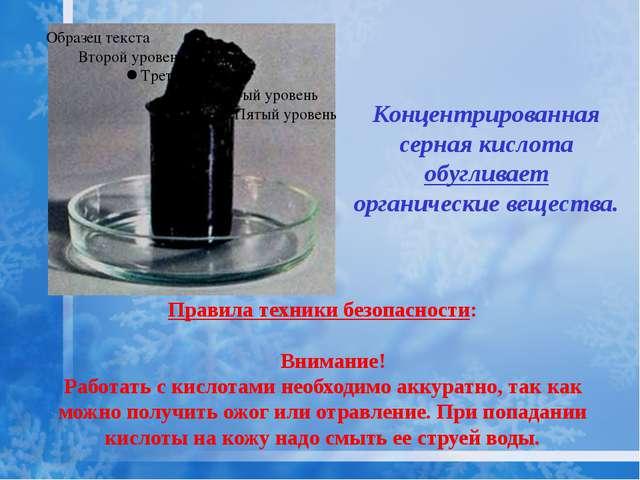 Концентрированная серная кислота обугливает органические вещества. Правила те...
