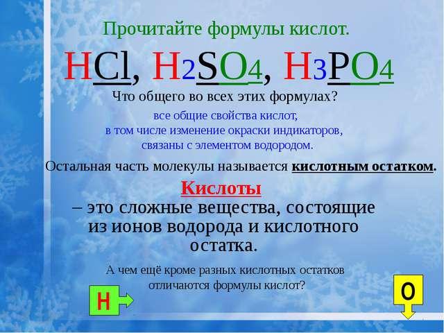 Прочитайте формулы кислот. HCl, H2SO4, H3PO4 Кислоты – это сложные вещества,...