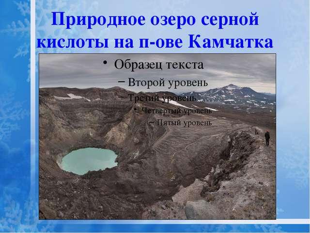 Природное озеро серной кислоты на п-ове Камчатка