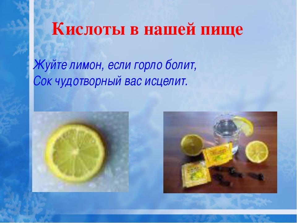 Кислоты в нашей пище Жуйте лимон, если горло болит, Сок чудотворный вас исцел...
