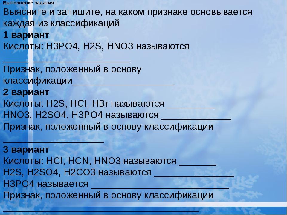 Домашнее задание: § 28, учить формулы и названия кислот, подготовиться к хими...