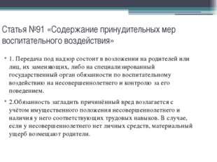 Статья №91 «Содержание принудительных мер воспитательного воздействия» 1. Пер
