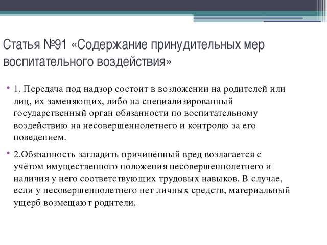 Статья №91 «Содержание принудительных мер воспитательного воздействия» 1. Пер...