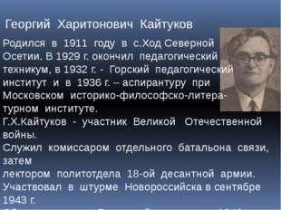 Георгий Харитонович Кайтуков Родился в 1911 году в с.Ход Северной Осетии. В 1