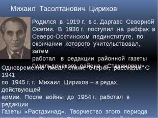 Михаил Тасолтанович Цирихов Родился в 1919 г. в с. Даргавс Северной Осетии.
