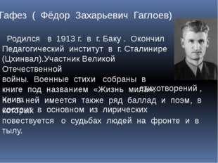 Гафез ( Фёдор Захарьевич Гаглоев) Родился в 1913 г. в г. Баку . Окончил Педаг