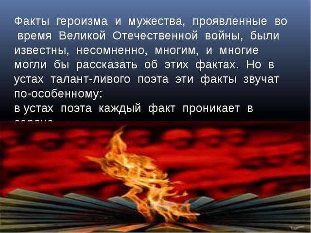 Факты героизма и мужества, проявленные во время Великой Отечественной войны,...