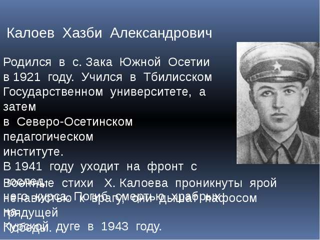 Калоев Хазби Александрович Родился в с. Зака Южной Осетии в 1921 году. Учился...