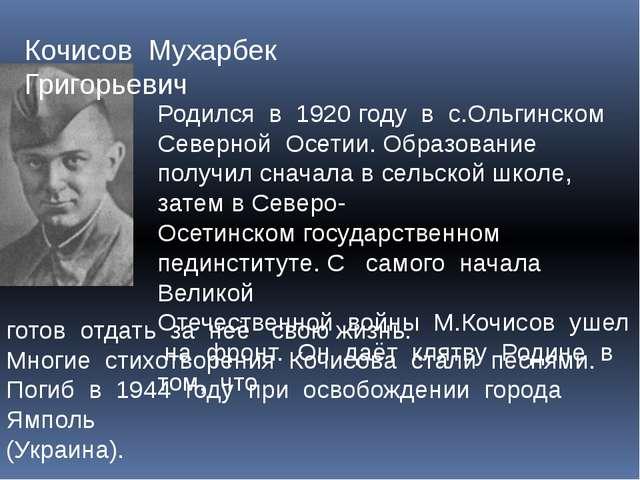 Кочисов Мухарбек Григорьевич Родился в 1920 году в с.Ольгинском Северной Осет...