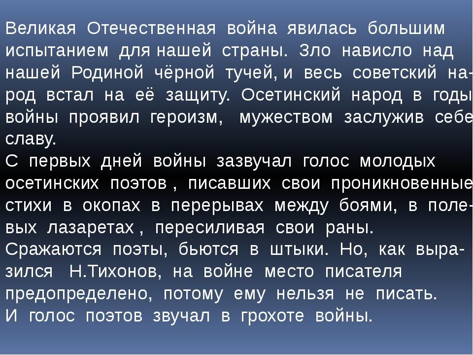 Великая Отечественная война явилась большим испытанием для нашей страны. Зло...