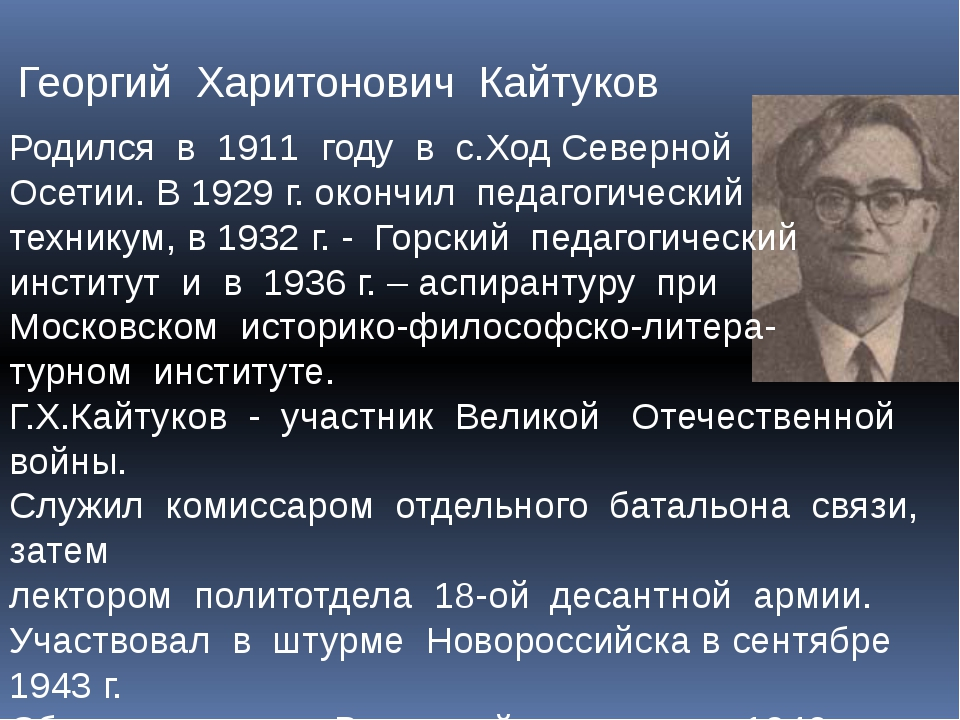 Георгий Харитонович Кайтуков Родился в 1911 году в с.Ход Северной Осетии. В 1...