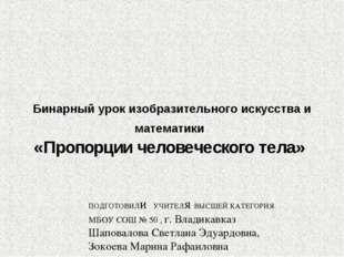 Бинарный урок изобразительного искусства и математики «Пропорции человеческог